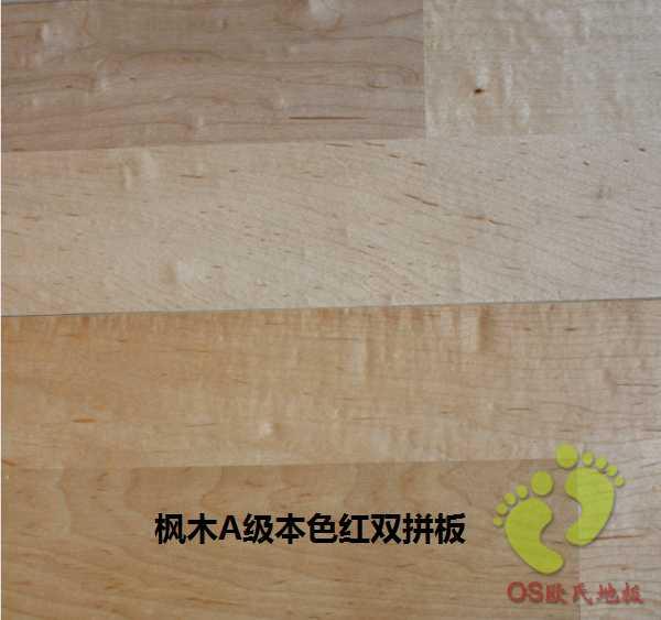 枫木A级本色红双拼板
