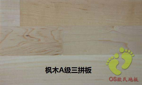 枫木A级三拼板运动地板